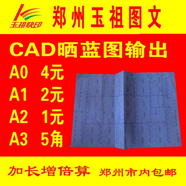 图纸打印工程CAD晒蓝图输出