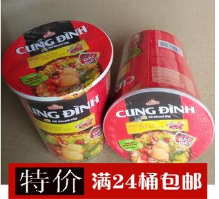 批发越南进口方便面 宫廷蟹肉汤骨面65g速食杯面桶装泡面整箱