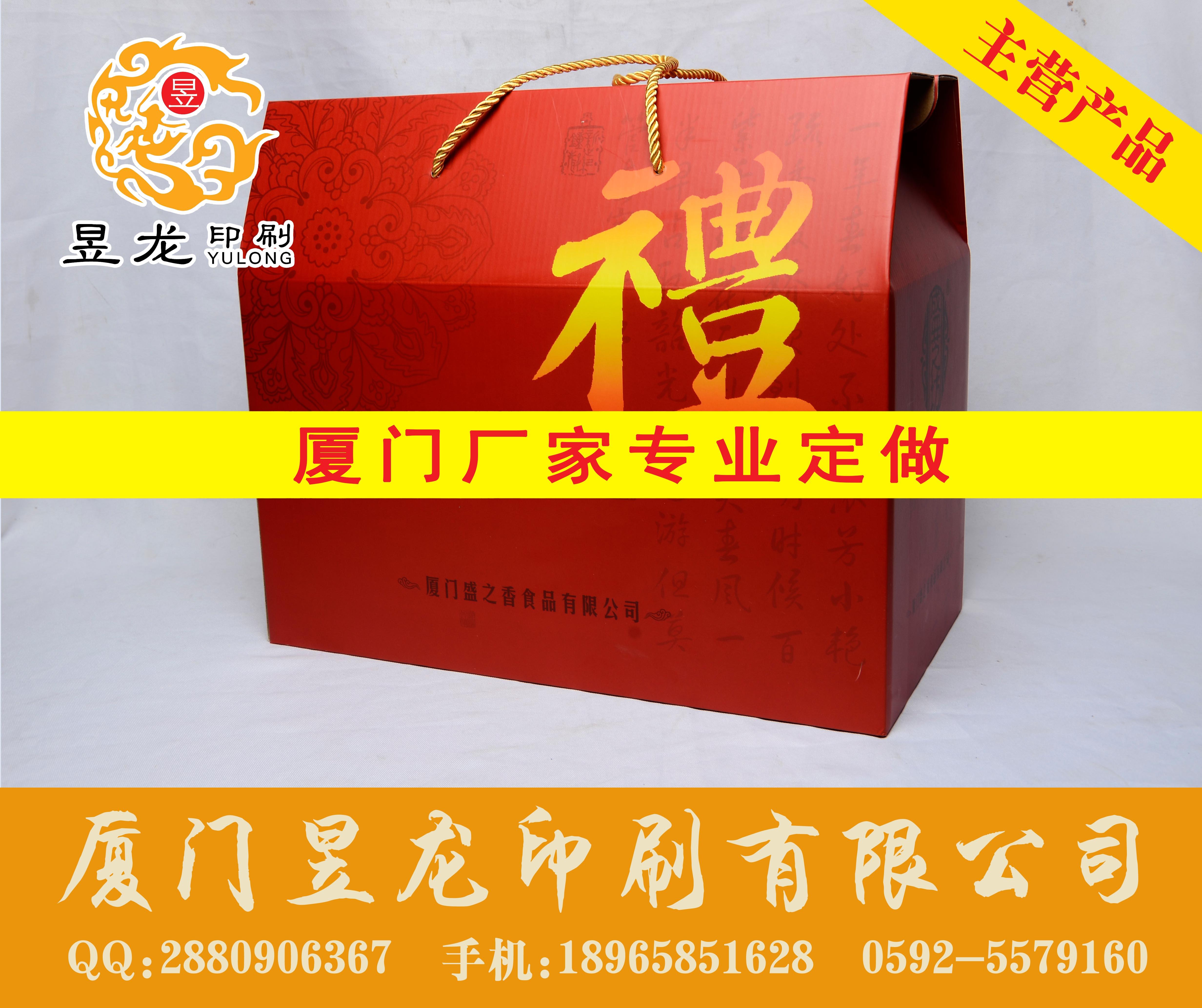 厦门昱龙印刷供应同行中出色的礼品包装盒,海沧茶叶包装盒制作