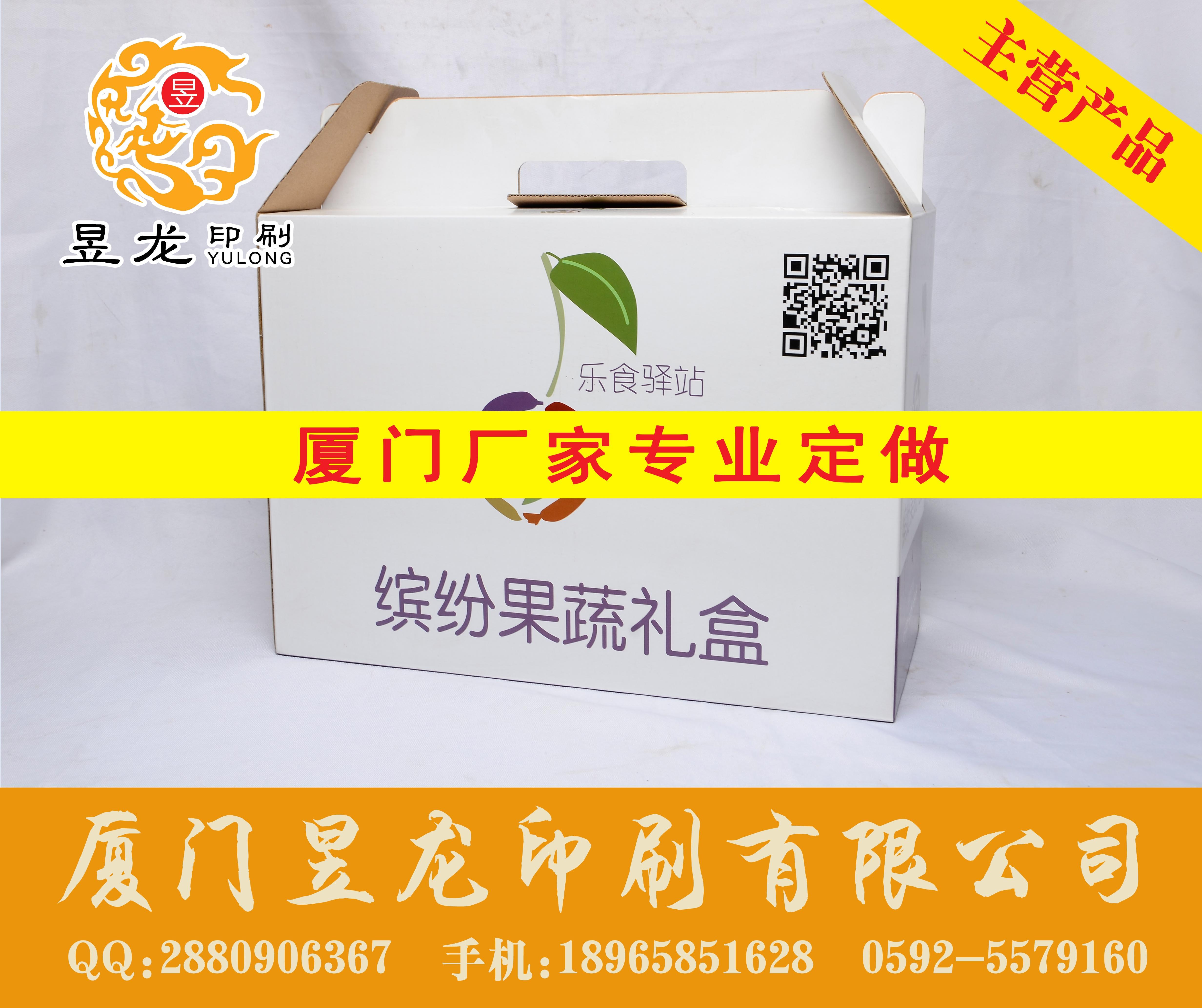 廈門地區優良的禮品包裝盒 -包裝盒印刷價格