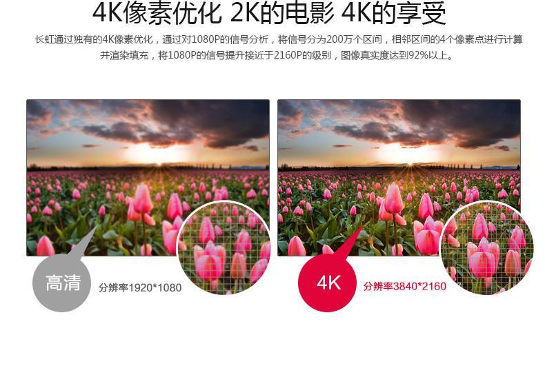 长虹ud55c6000id55英寸超高清4k网络安卓智能