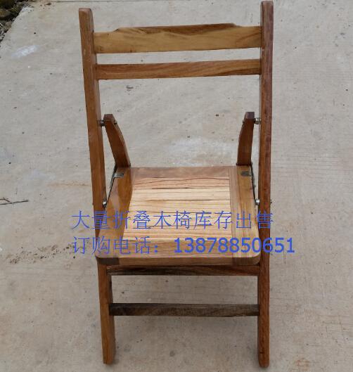 木制折叠椅,木制折叠凳子