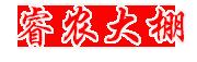 南寧市睿農溫室大棚設備有限公司