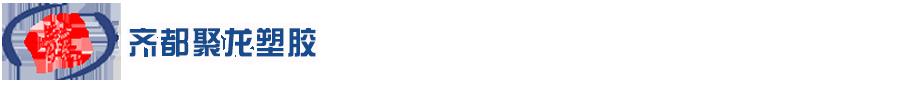 淄博齐都聚龙塑胶bte365备用网站_bte365网站可靠吗_bte365会员