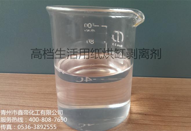 湖南卫生纸专用造纸脱缸剂_厂家推荐专业的卫生纸造纸脱缸剂