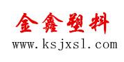 昆山市金鑫塑料制品bte365备用网站_bte365网站可靠吗_bte365会员