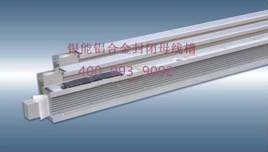 银能母线槽优惠的铝合金母线槽_你的理想选择|铝合金母线槽价格超低