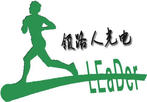 深圳市领路人光电科技有限公司