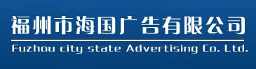 福州市海国广告有限公司