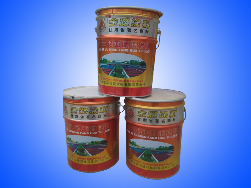 黄南交通涂料批发-物超所值的彩色路面防滑涂料兰州供应