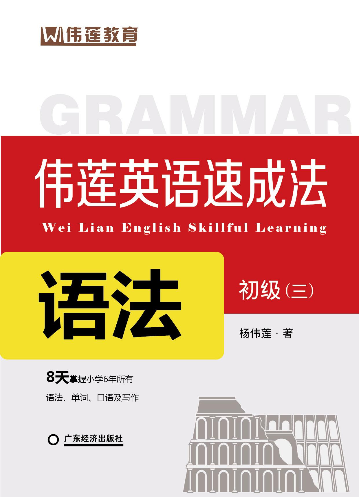 成人英语初级速成班