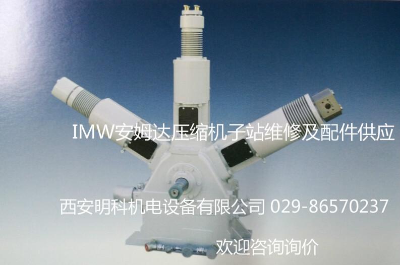推荐优质的IMW压缩机子站配件维修服务 ——哪里有卖IMW安姆达压缩机子站配件维修
