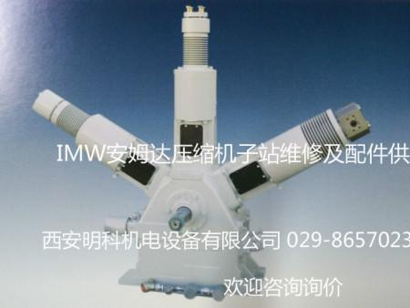 IMW安姆达压缩机子站配件维修