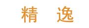 福州精逸铜条镶嵌艺术玻璃