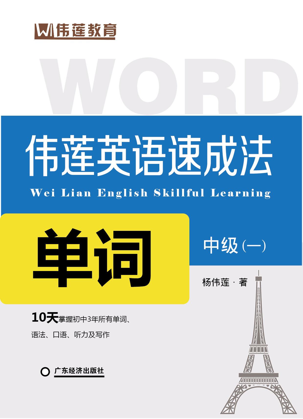 高中语法、单词班