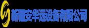新疆安华远设备bte365备用网站_bte365网站可靠吗_bte365会员