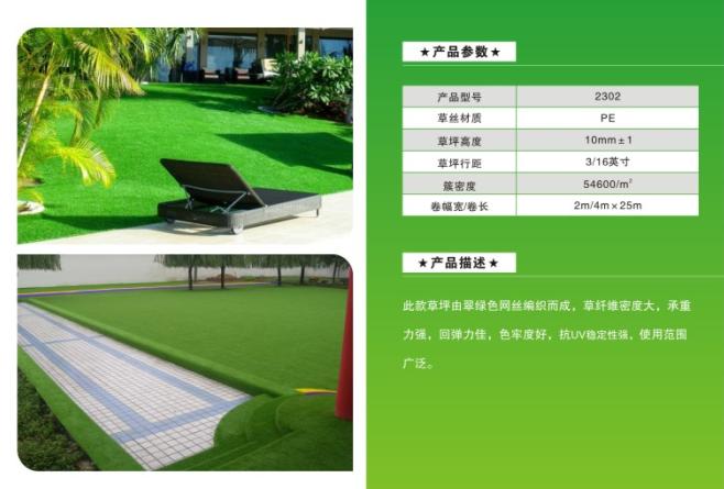 广西人造草坪厂家-人造草坪专业供应商