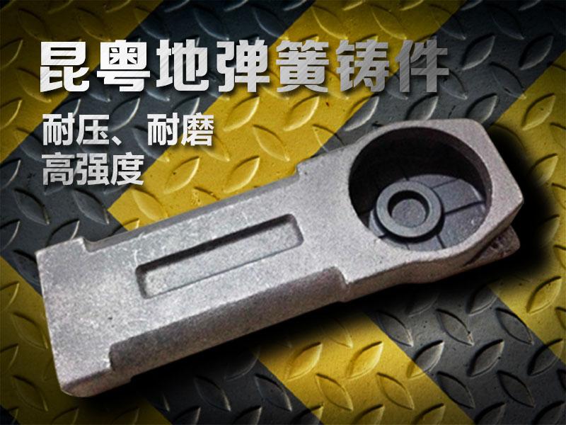 新款地弹簧铸件推荐|生铁铸件生产厂家