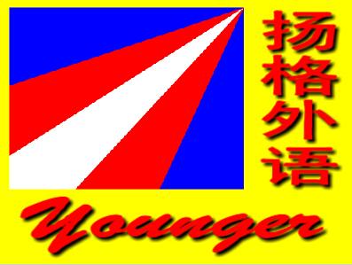 武汉外语培训,<扬格外语学校>官方认证<全国十佳>