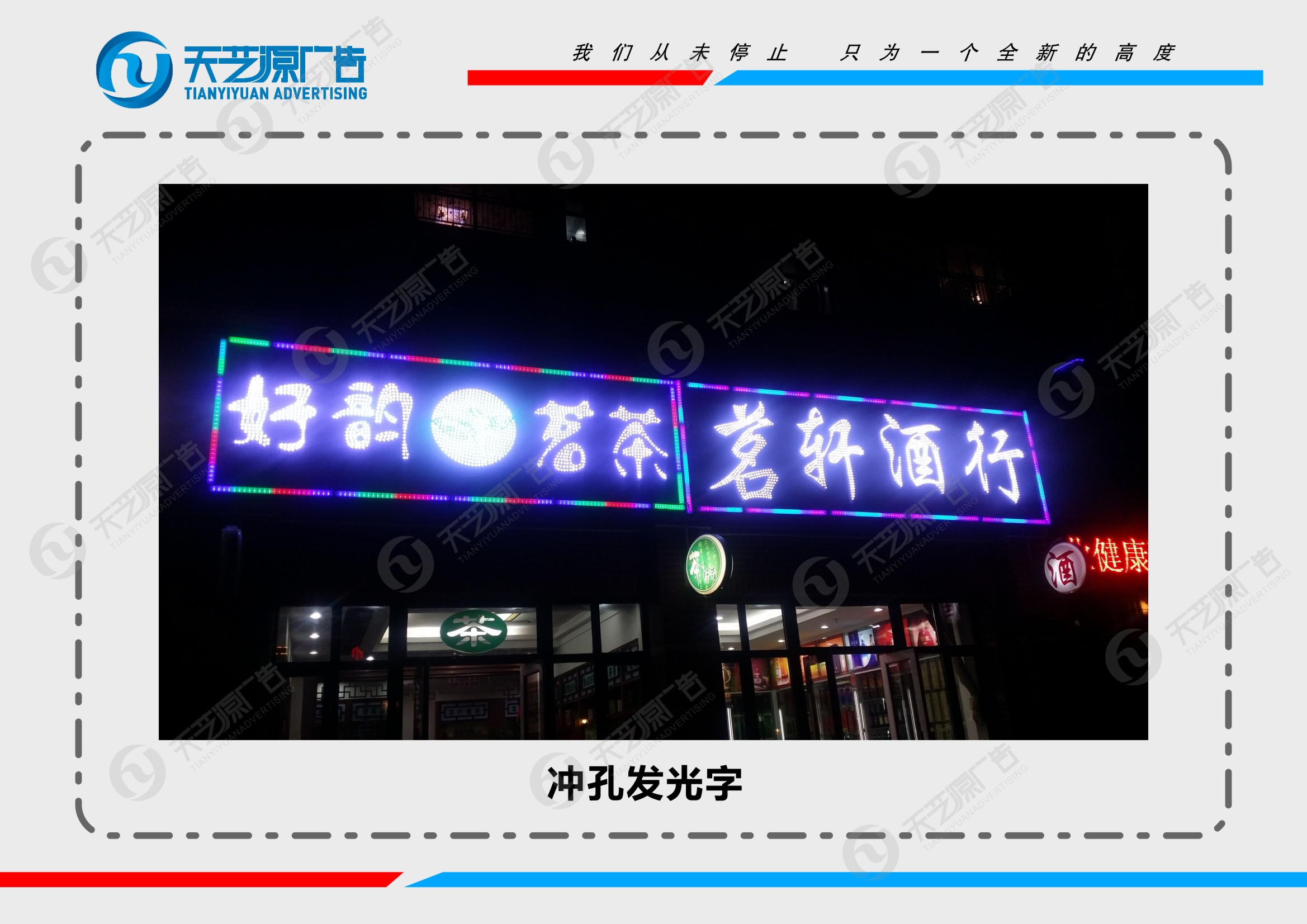 武威冲孔字,天艺源广告的发光字怎么样