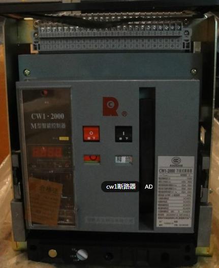 常熟开关厂cw1-2000智能型式断路器