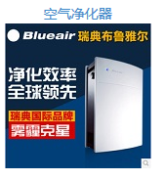 供应服务周到的布鲁雅尔Blueai空气净化器 空气净化器厂家