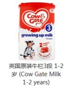 速递中国实惠的英国原装牛栏奶粉[供应]_四川英国原装牛栏奶粉