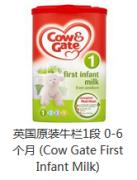 好喝的牛栏奶粉,全网超优惠的英国原装牛栏奶粉推荐