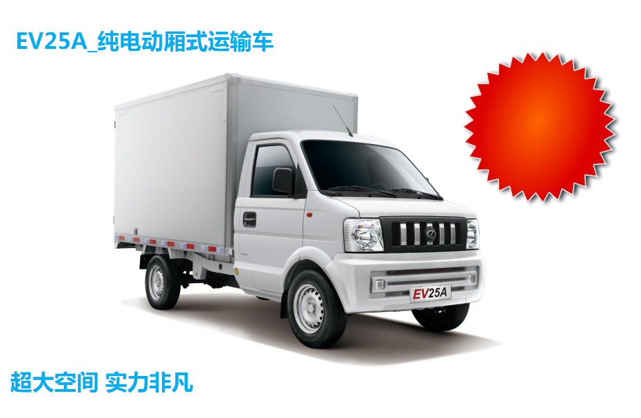 一微新能源汽车销售-专业的东风小康电动货车供应商_新能源汽车代理图片