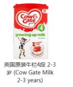 英国原装牛栏奶粉哪家好_信誉好的英国原装牛栏奶粉市场价格