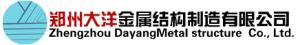 郑州大洋金属结构制造有限公司