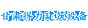 向日葵app官方网站甘肃得力建筑【工程】【设备】有限【公司】