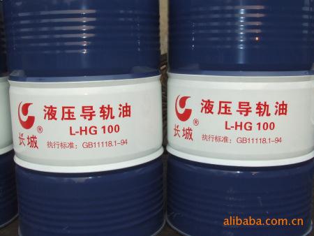 【液压导轨油】-32号液压导轨油、46号液压导轨油价格