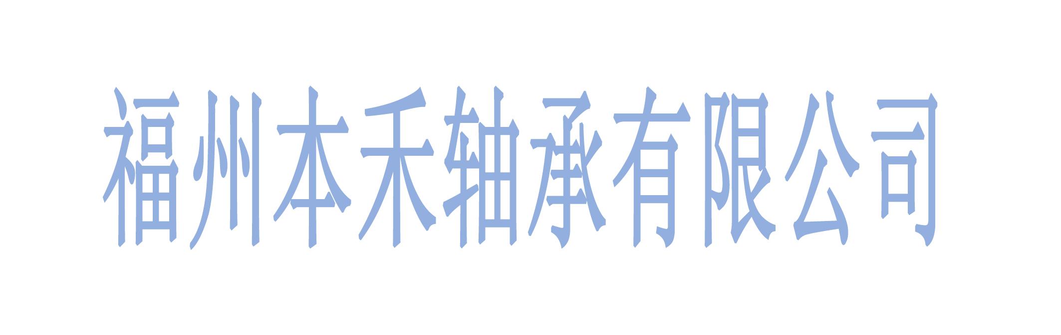 福州本禾轴承bte365备用网站_bte365网站可靠吗_bte365会员