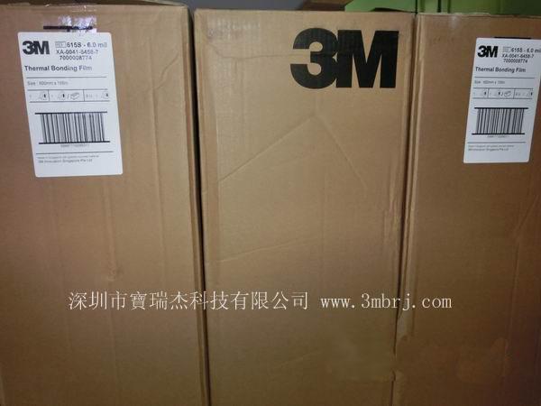 大量供应3M615S热熔胶,宝瑞杰科技