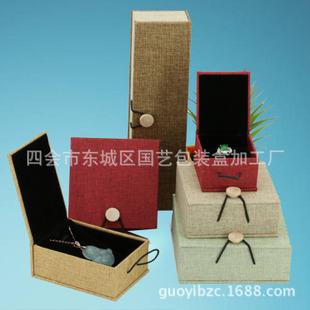 亚麻布首饰盒加工——肇庆哪里能买到质量一流的亚麻布纽扣珠盒