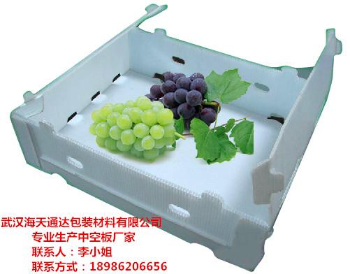 塑料中空板水果蔬菜箱