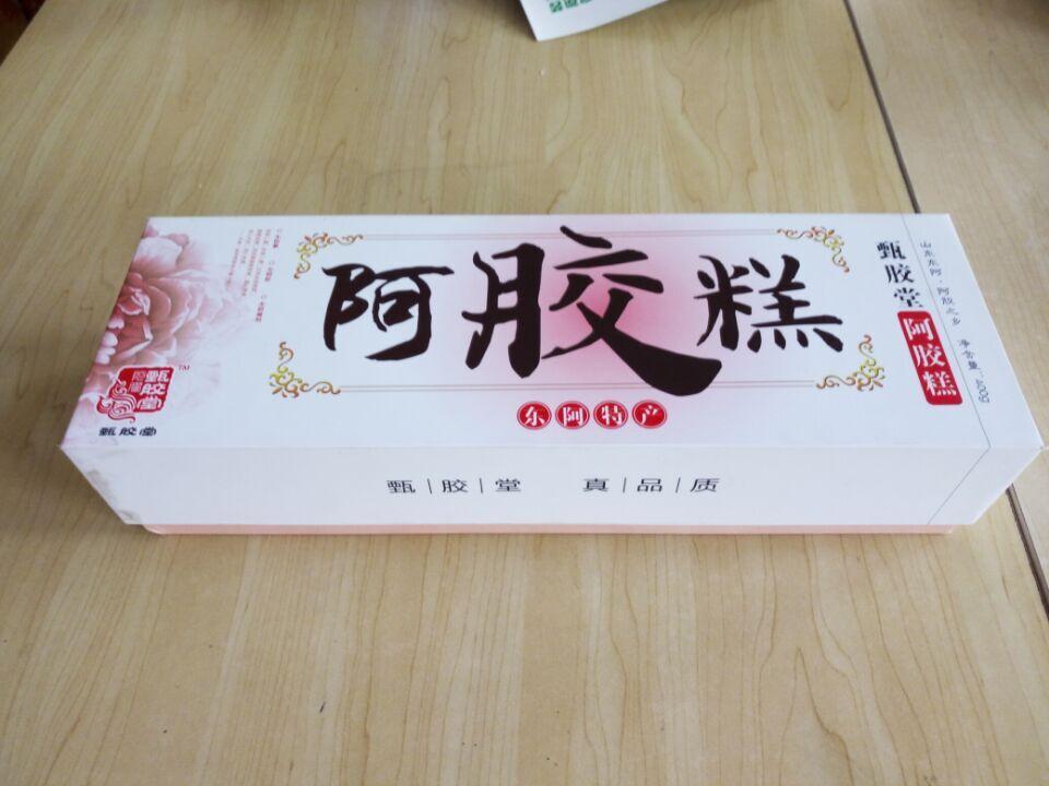 2015年新款阿胶糕礼品盒