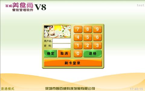 智百威美食尚V8餐饮管理系统