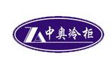 深圳中順奧仕達制冷設備有限公司