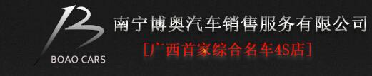 南宁博奥汽车销售服务有限公司