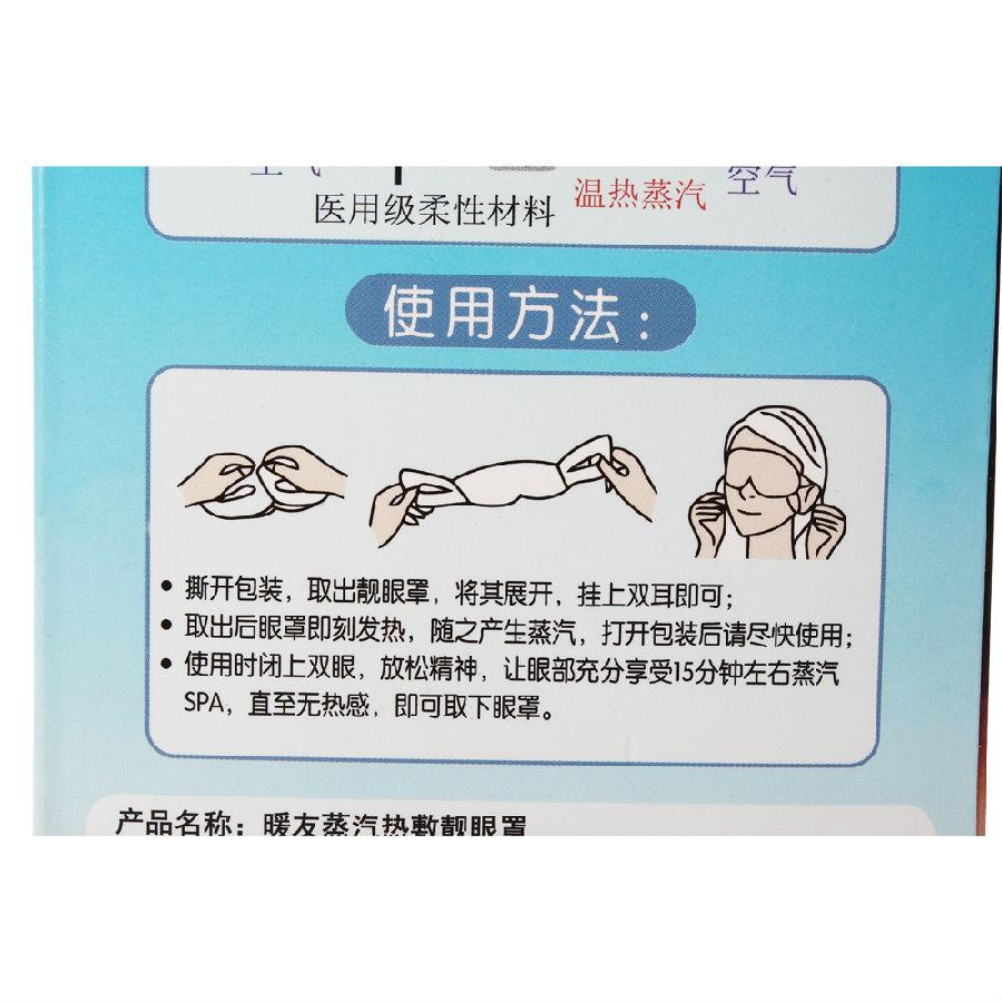 蒸汽热敷靓眼罩-258.com企业服务平台