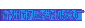 青州市胜昔机械厂