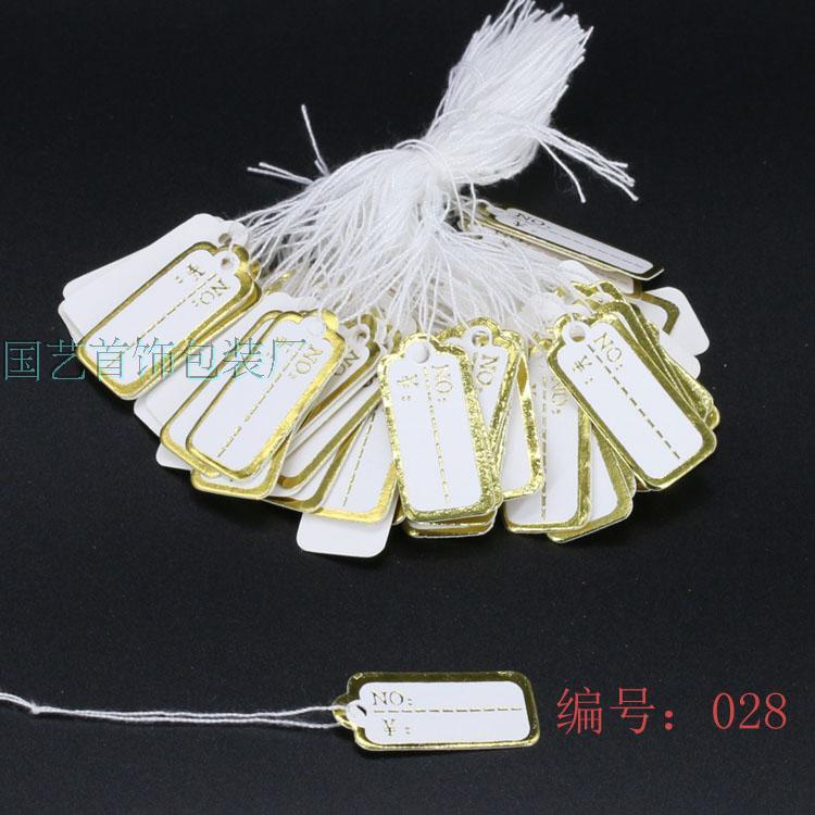 挂牌标签价格牌批发首饰品配件手写标签 珠宝玉器黄金银饰吊牌