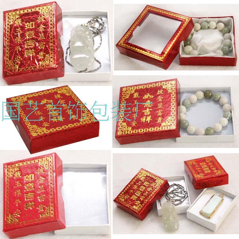 高档首饰盒木盒手镯戒指吊坠项链盒饰品定制批发包装盒现货