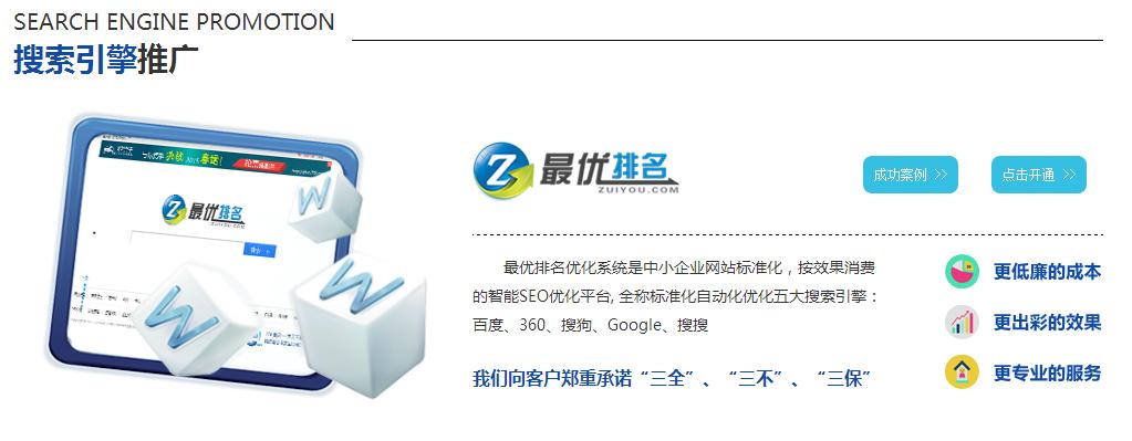 诚一网络体系完善的网络推广服务_网站公司