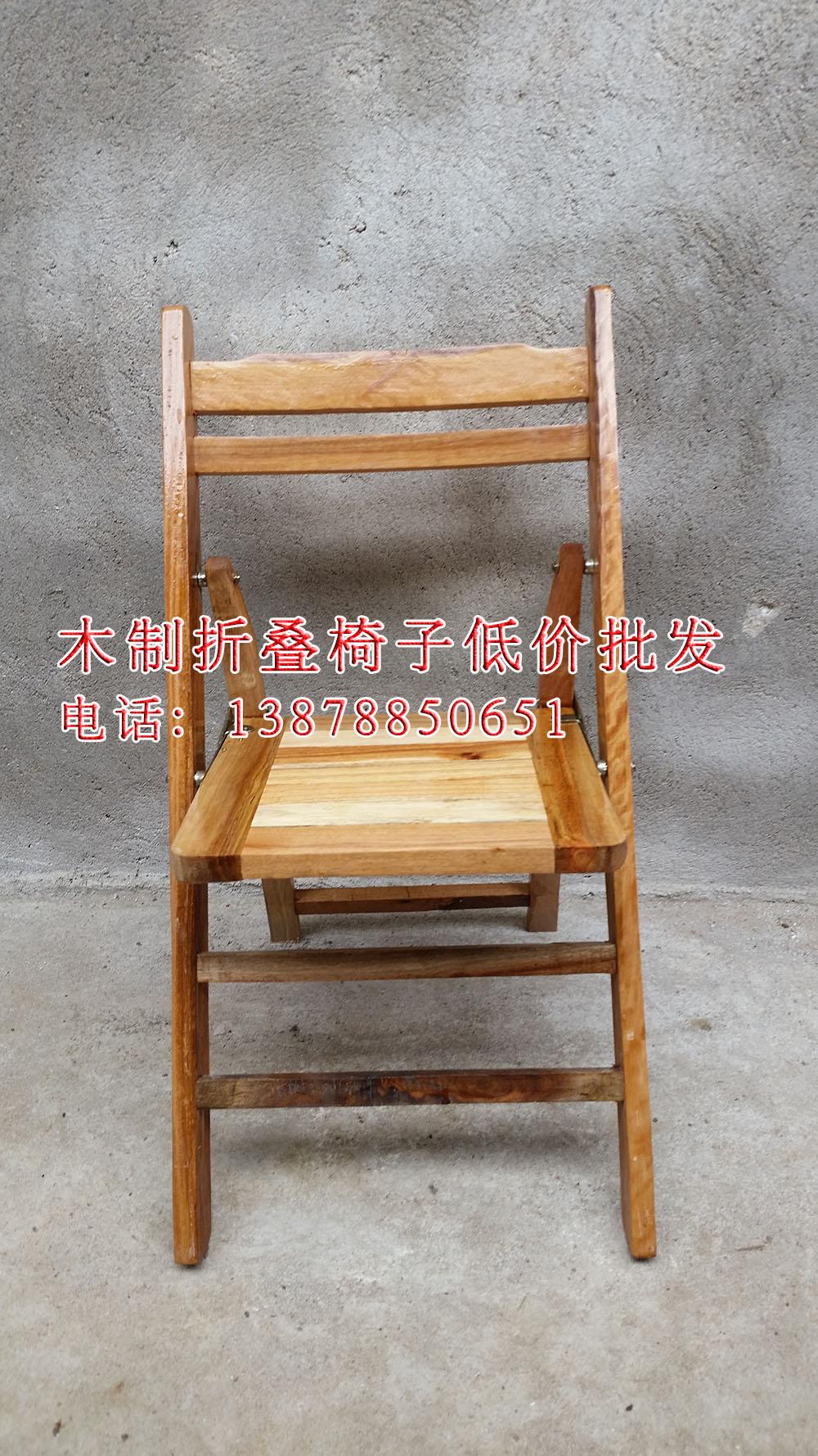 木制折叠椅低价供应-258