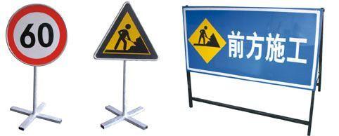 道路施工指示牌 导向牌 标志牌 现货供应图片