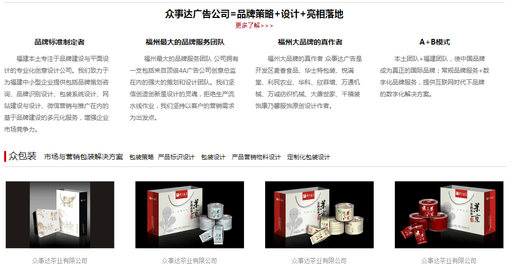知名的画册设计服务商 网站建设招商