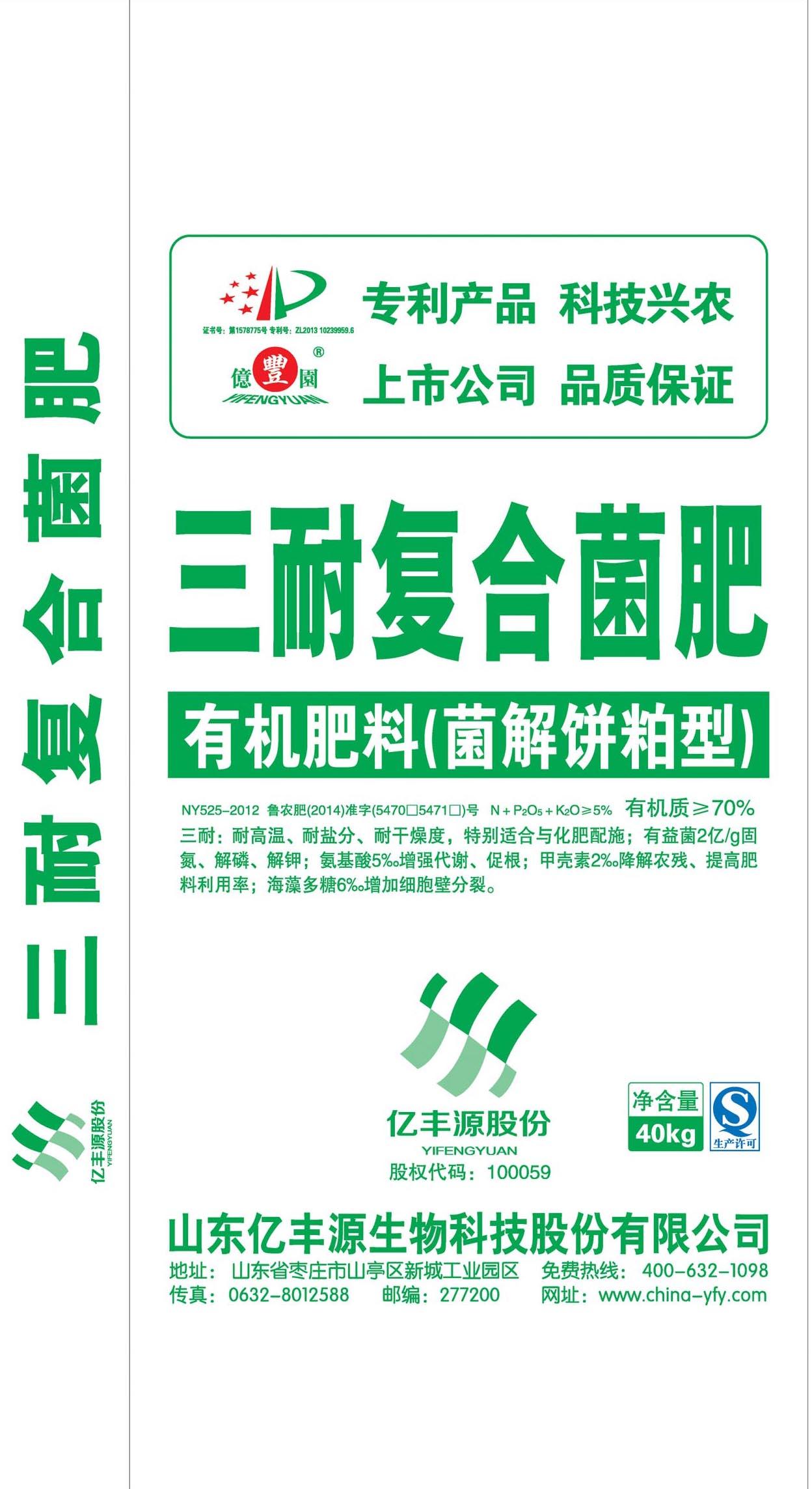 饲料化肥彩印胶印编织袋 {荐}兴坤塑料包装价格合理的化肥编织袋供应